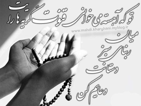 دعایم کن